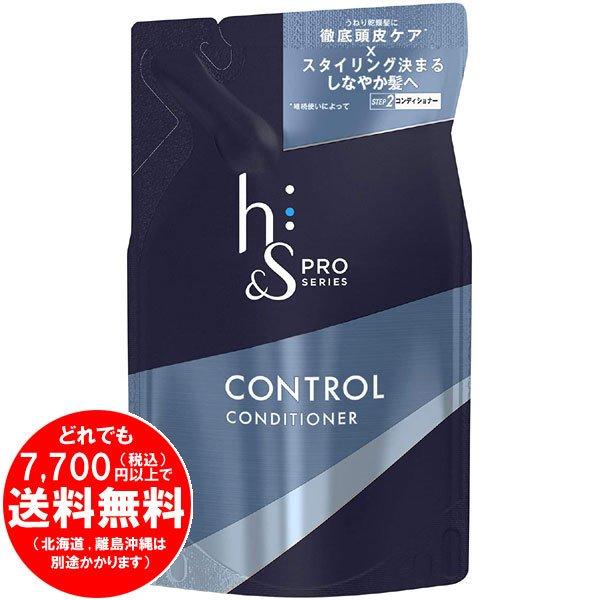 h&s PRO メンズ コンディショナー コントロール つめかえ用 300g