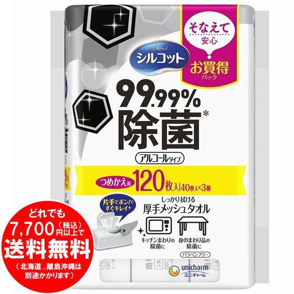 【完売】シルコット 99.99% 除菌ウェットティッシュ アルコールタイプ つめかえ用 40枚入×3個 (120枚入)