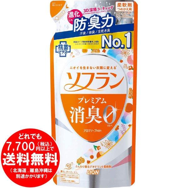 ソフラン プレミアム消臭 アロマソープの香り 柔軟剤 詰め替え 420mL