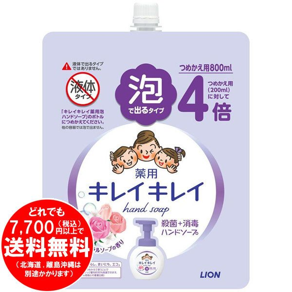 キレイキレイ 薬用 泡ハンドソープ フローラルソープの香り つめかえ用 800mL