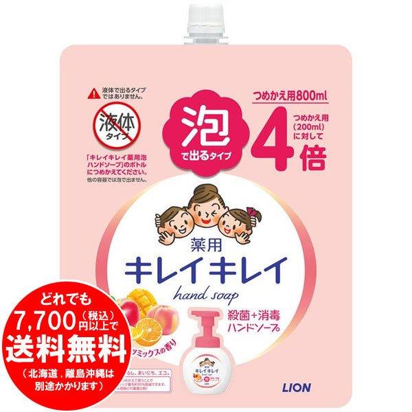 キレイキレイ 薬用 泡ハンドソープ フルーツミックスの香り つめかえ用 800mL