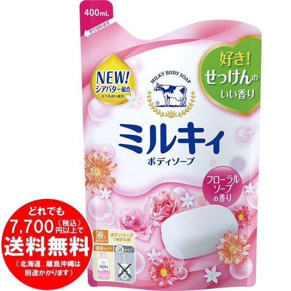 ミルキィボディソープ リラックスフローラルの香り つめかえ用 400ml [f]