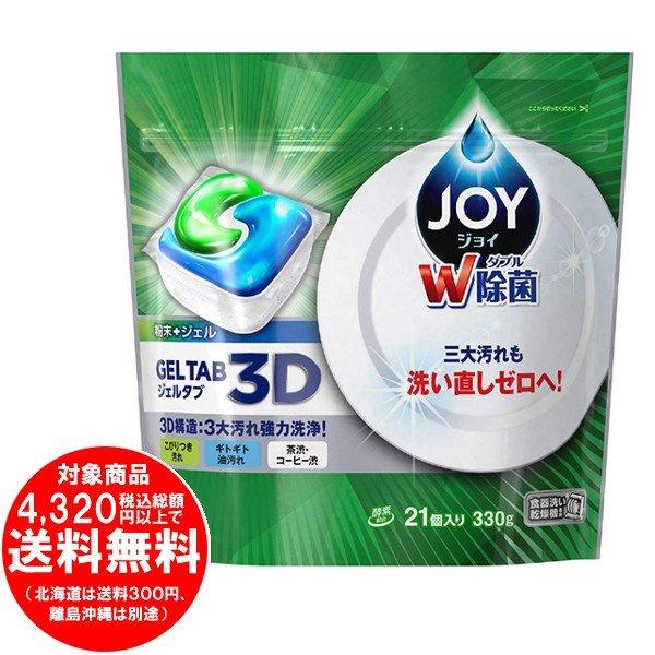【完売】P&G ジョイ ジェルタブ 3D 食洗機用洗剤 21個入 330g