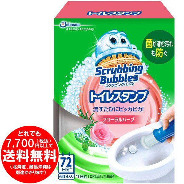 スクラビングバブル トイレ洗浄剤 トイレスタンプクリーナー フローラルハーブの香り 本体 38g 72日分(6回分) [f]