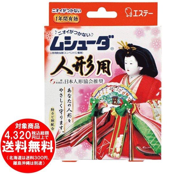 ムシューダ 人形用 防虫剤 8個(2個x4包)[f]