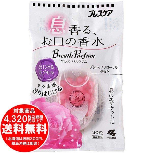 【完売】ブレスケア ブレスパルファム はじけるカプセルプレシャスフローラルの香り 30粒