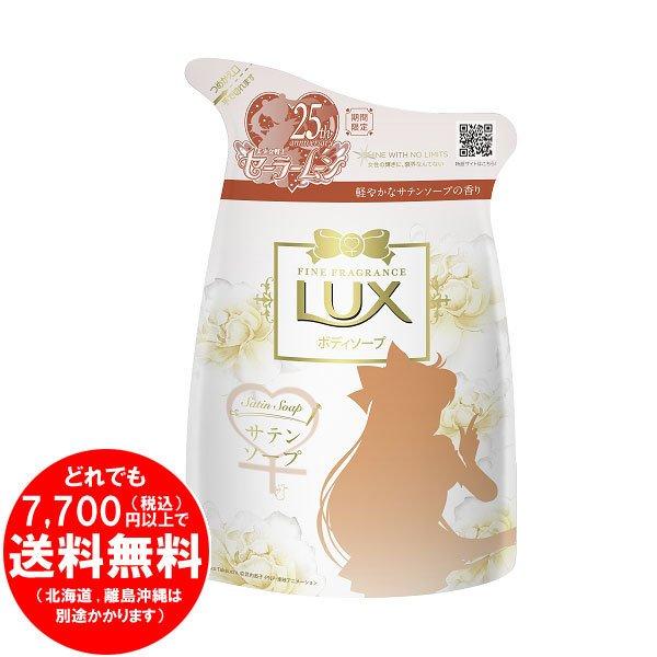 【完売】ラックス ボディソープ サテンソープ つめかえ用 350g
