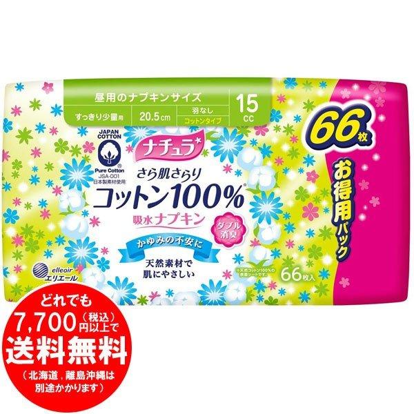 ナチュラ さら肌さらりコットン100% 吸水ナプキン すっきり少量用 20.5cm 15cc 羽なし 66枚[f]