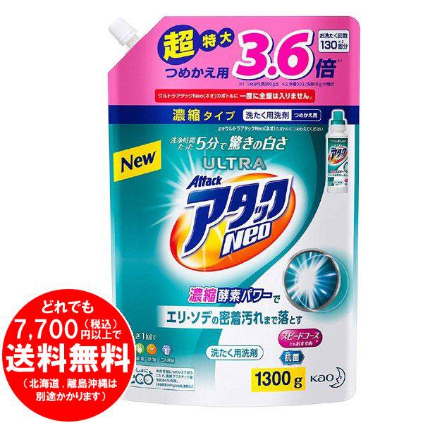 【完売】ウルトラアタックNeo 洗濯洗剤 濃縮液体 つめかえ用 1300g 超特大 3.6倍