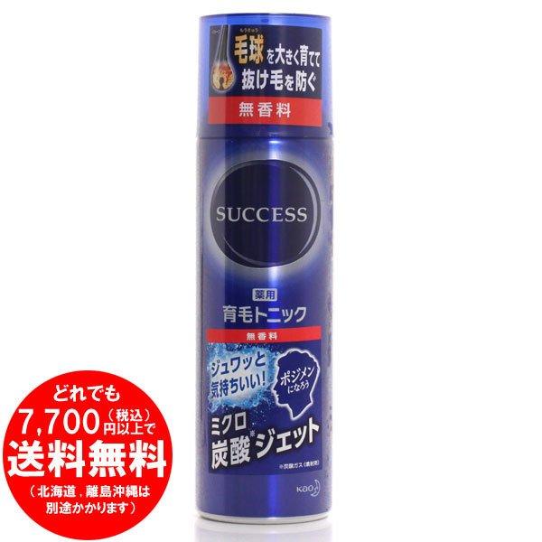 【完売】サクセス 薬用育毛トニック 無香料 180g 医薬部外品