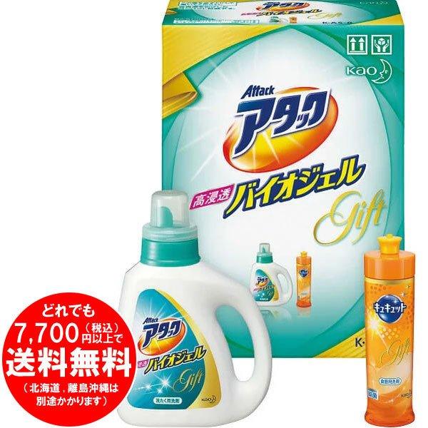花王(Kao) アタックバイオジェルギフトセット K・AS-8