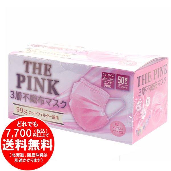 【藤田株式会社】ピンクカラー 3層構造 不織布 マスク 50枚入[f]