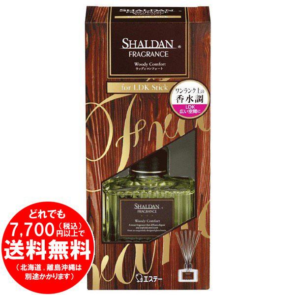 【完売】シャルダン SHALDAN フレグランス for LDK Stick 芳香剤 部屋用 本体 ウッディコンフォート 80mL[f]