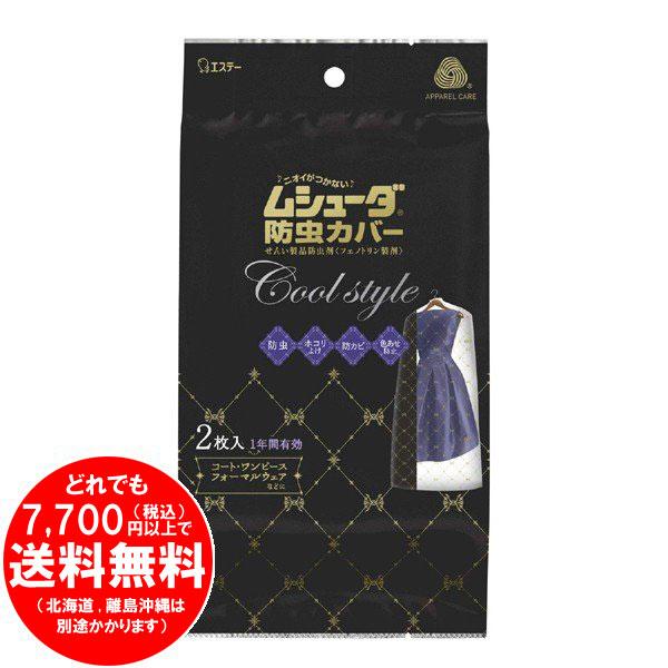 ムシューダ 防虫カバー カバータイプ 防虫剤 Cool style クールスタイル 2枚入[f]
