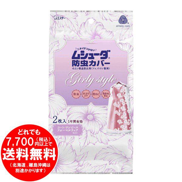 ムシューダ 防虫カバー カバータイプ 防虫剤 Girly style ガーリースタイル 2枚入[f]