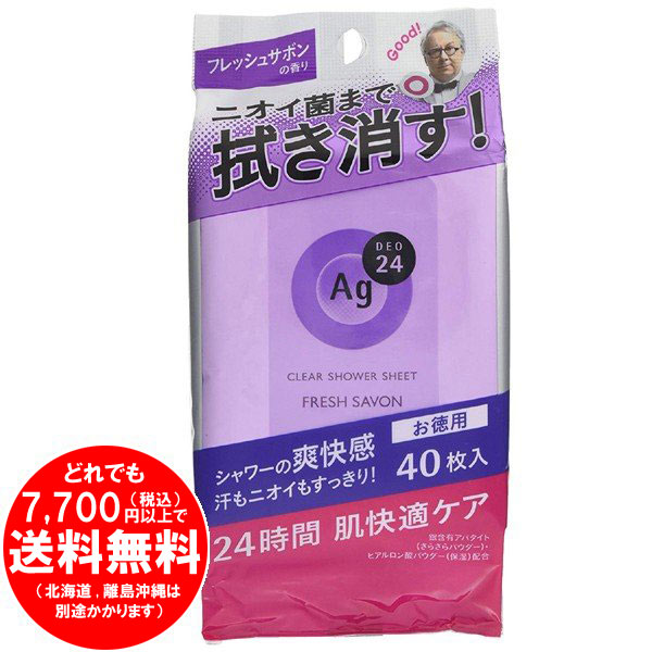 エージーデオ24 クリアシャワーシート フレッシュサボンの香り 40枚[f]