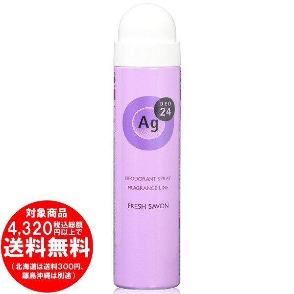 エージーデオ24 パウダースプレー フレッシュサボンの香り 40g 医薬部外品[f]