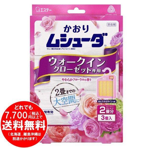 かおりムシューダ 1年間有効 防虫剤 ウォークインクローゼット専用 3個入 やわらかフローラルの香り