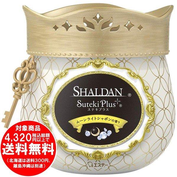 シャルダン SHALDAN ステキプラス 消臭芳香剤 部屋用 部屋 玄関 ムーンライトシャボンの香り 260g[f]
