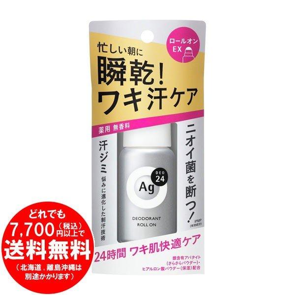 エージーデオ24 デオドラントロールオンEX 無香料 40mL 医薬部外品