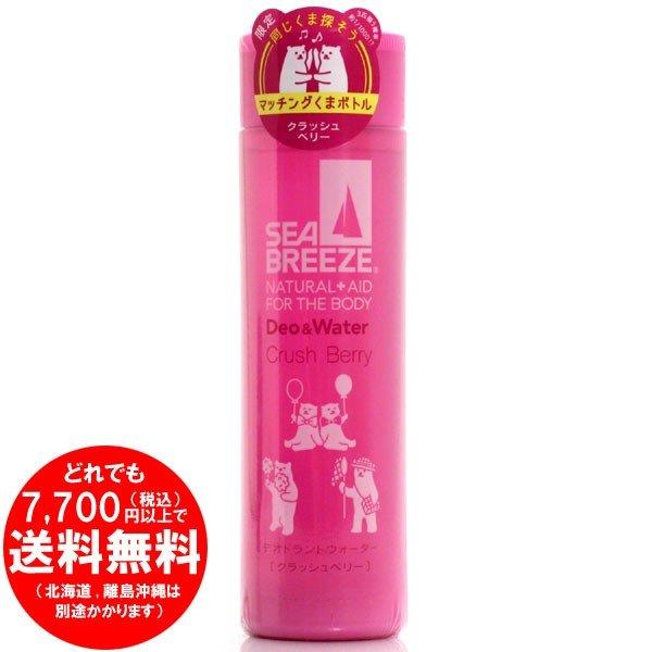 シーブリーズ デオ&ウォーター クラッシュベリーの香り 160ml (医薬部外品)