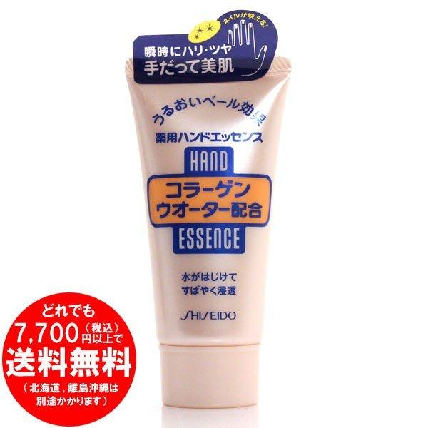 資生堂 薬用ハンドエッセンス 50g 医薬部外品 日本製[f]