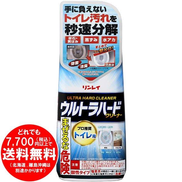 【完売】リンレイ ウルトラハードクリーナー トイレ用 500g