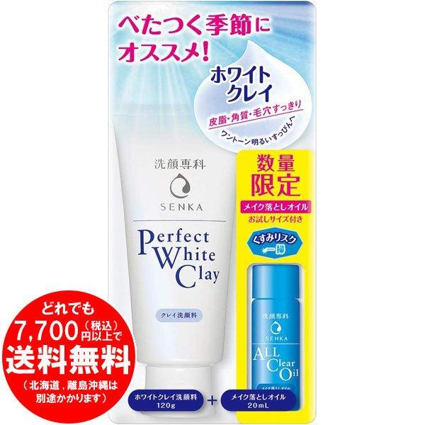 洗顔専科 パーフェクトホワイトクレイ120g + オールクリアオイルミニ付き