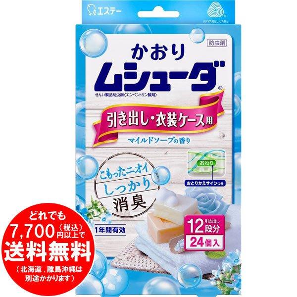 かおりムシューダ 1年間有効 防虫剤 引き出し・衣装ケース用 24個入 マイルドソープの香り