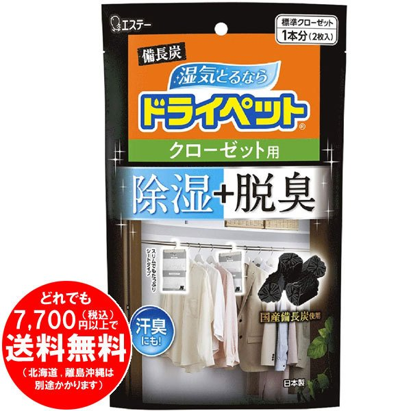 【完売】備長炭ドライペット 除湿剤 湿気取り 脱臭 シートタイプ クローゼット用 2枚入