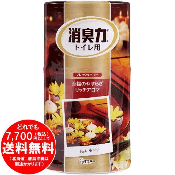 トイレの消臭力 消臭芳香剤 トイレ用 トイレ 大人の至福 リッチアロマの香り 400mL