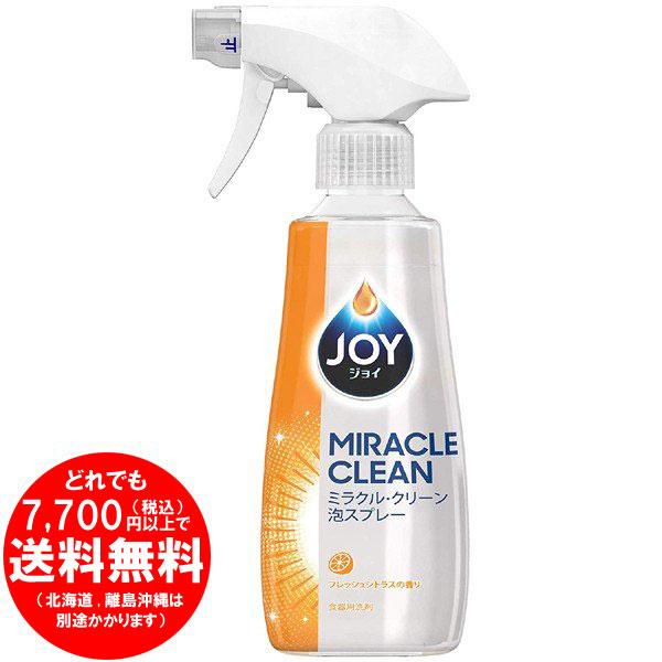 ジョイ ミラクルクリーン 泡スプレー 食器用洗剤 フレッシュシトラスの香り 本体 300mL [f]