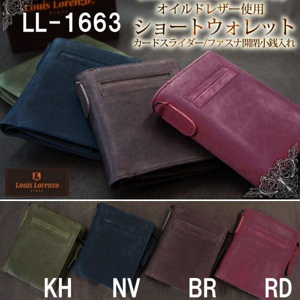 オイルドレザー 折り財布 LL-1663