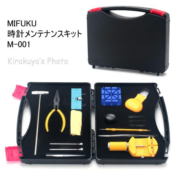 時計メンテナンスキット M-001