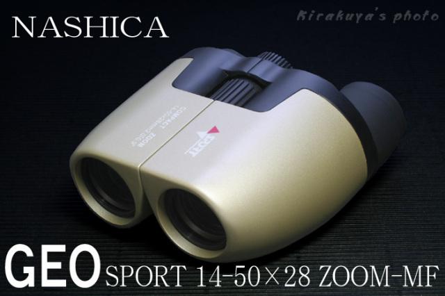 NASHICAナシカ14-50倍ズーム双眼鏡 GEO SPORT