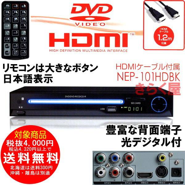 据置型 DVDプレーヤー NEP-101HDBK