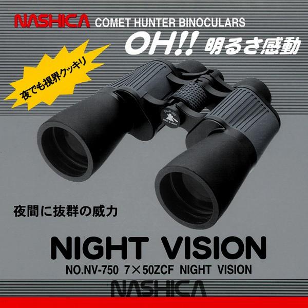双眼鏡ナイトビジョン NO.NV-750