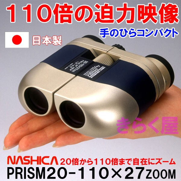 ナシカズーム双眼鏡 PRISM 20-110×27 ZOOM
