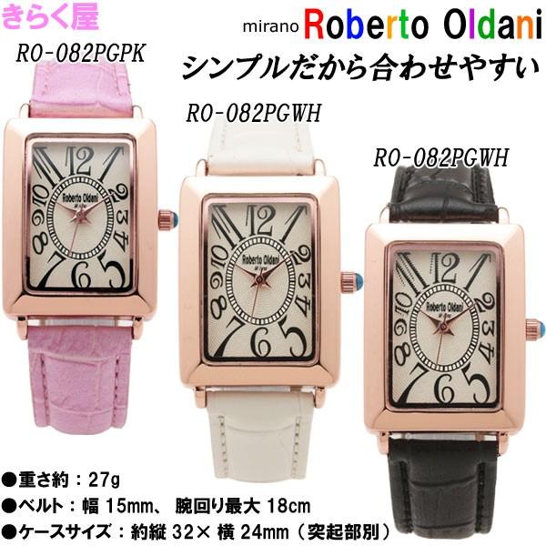 ロベルトオルダニ レディース 腕時計 RO-082PG
