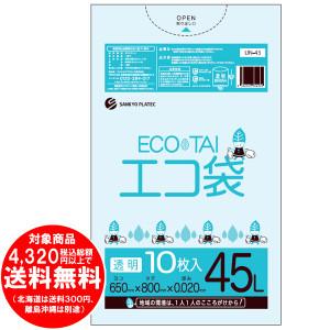 エコ袋 ゴミ袋 45L 650x800x0.020厚 透明