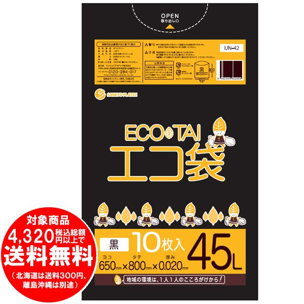 エコ袋 ゴミ袋 45L 650x800x0.020厚 黒