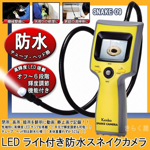 LEDライト付き防水スネイクカメラSNAKE-09