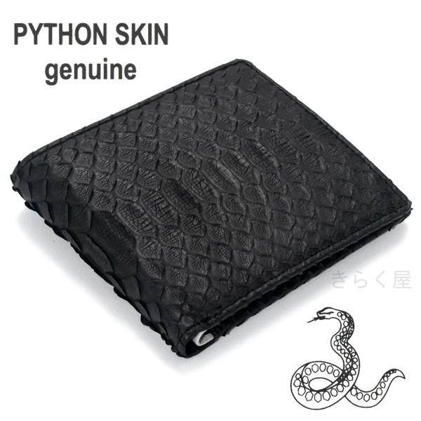 高級ヘビ皮 二つ折り財布 SNJN0012BK