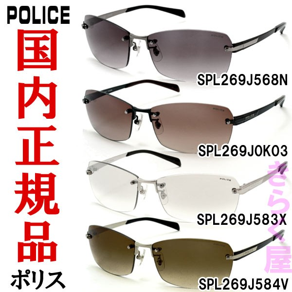 POLICEサングラス SPL269J 国内正規品 2016年モデル