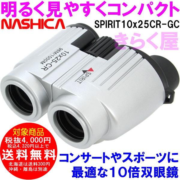 双眼鏡10x25CR-GC