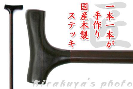 手作り国産木製ステッキ紳士用 オーク材/黒檀切ヌキ