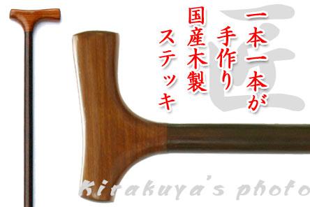 手作り国産木製ステッキ紳士用 オーク材/カリン切ヌキ
