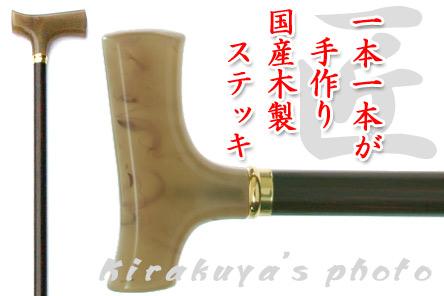 手作り国産木製ステッキ紳士用 オーク材/アクリル(ベッコウ色)