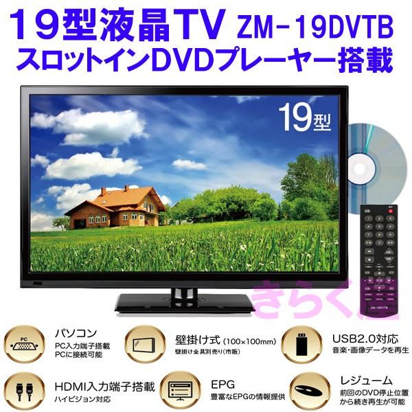 19型DVDプレーヤー内蔵ハイビジョンテレビ ZM-19DVTB