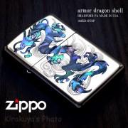 zippo貝貼りシリーズ 龍(ドラゴン)162KB-RYSP